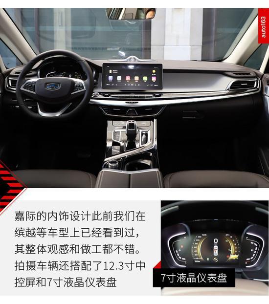 能实现L2级智能驾驶 吉利嘉际公布安全配置