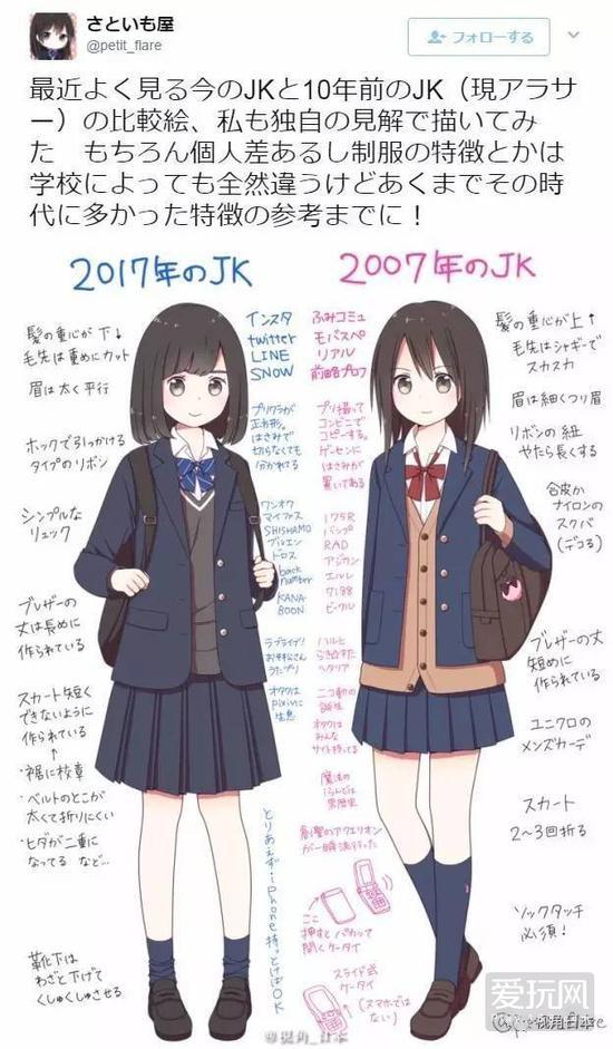 2017年的JK(女高中生)和十年前的JK的對比圖~